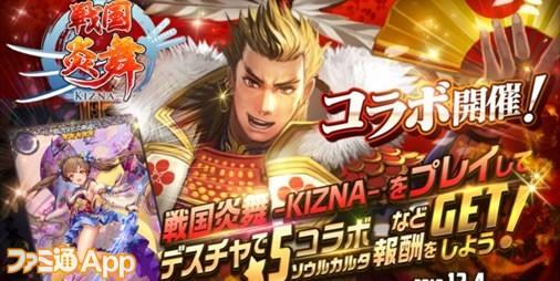 『デスチャ』×『戦国炎舞 -KIZNA-』コラボイベント開催!コラボ限定星5ソウルカルタもらえる!!