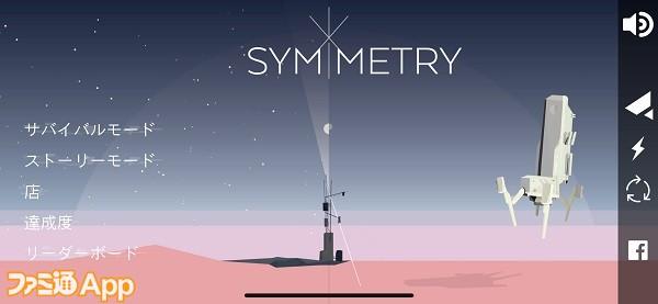 symmetrygo01