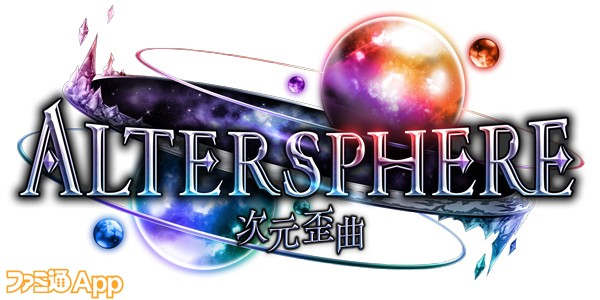 ALTER_SPHERE_ロゴ