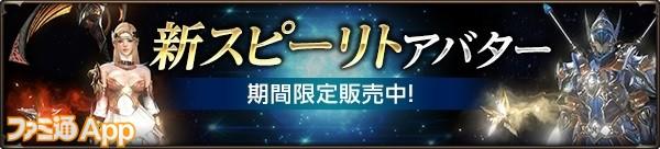 06_新スピーリト