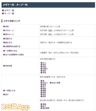 メギド_20181212知っておき2 (4)
