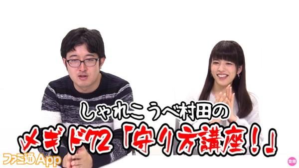 メギド_20181221動画 (3)