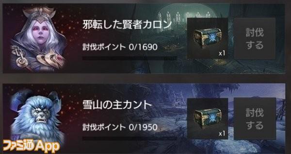 09_ギルド討伐隊新難易度