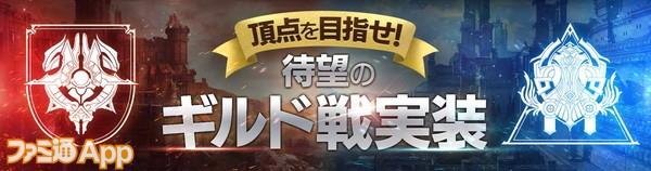 02_ギルド戦