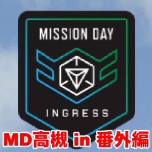 ba4b040ebad8 『Ingress』MD高槻番外編!!作文&創作ミッションの魅力を学ぶトークショー