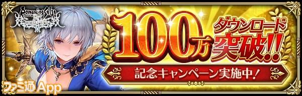 3_【ロマンシング サガ リ・ユニバース】100万DL突破キャンペーン