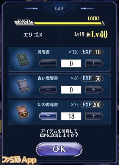 メギド_20181211知っておき10 (1)