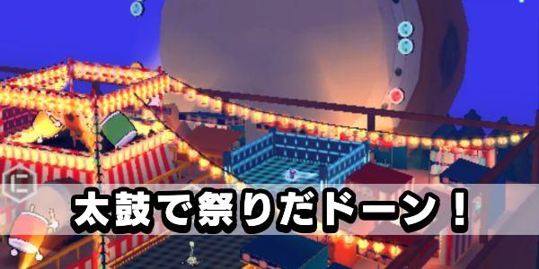 太鼓ステージ(仮)