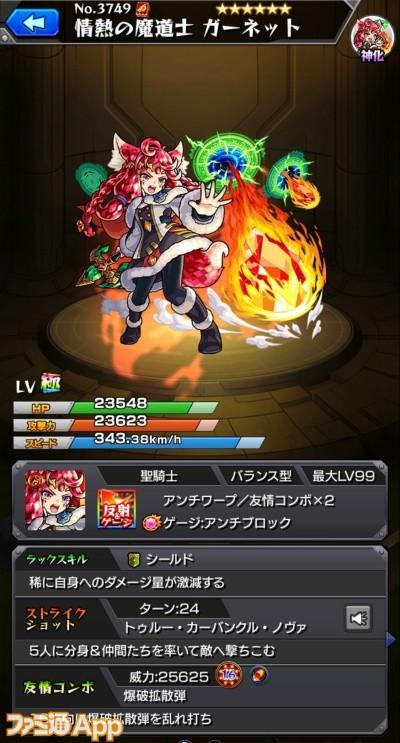 ガーネット(神化)