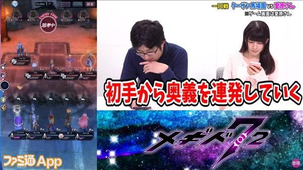 メギド_20181227動画 (3)