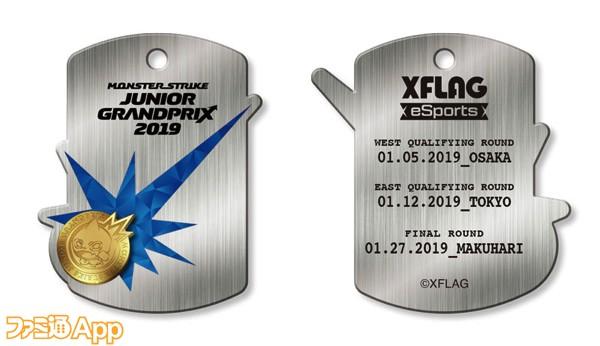 モンストジュニアグランプリ2019 オリジナルキーホルダー