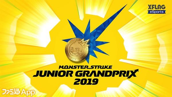 モンストジュニアグランプリ2019_KV