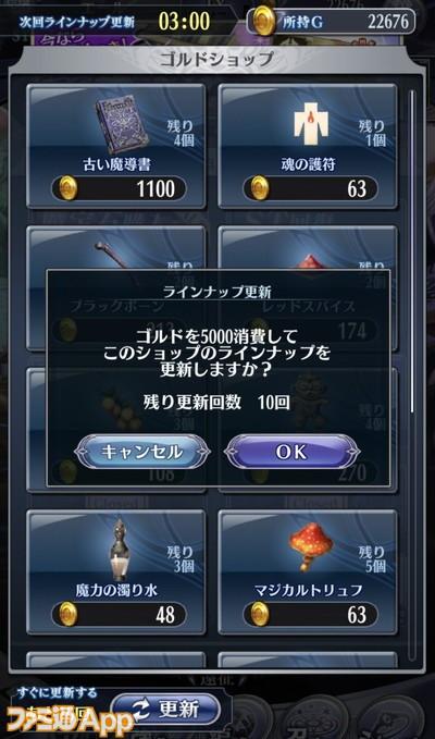 メギド_20181211知っておき10 (5)