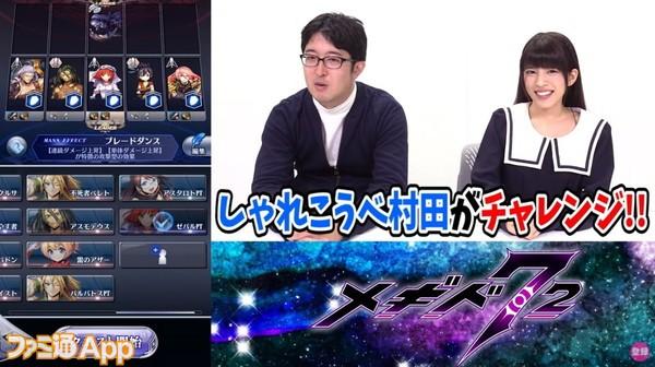 メギド_20181220動画 (3)