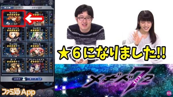 メギド_20181221動画 (1)
