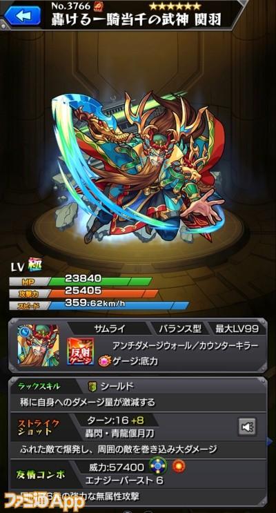 関羽(獣神化)