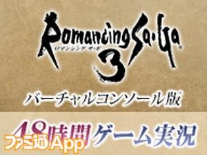 4_【ロマンシング サガ リ・ユニバース】生放送バナー