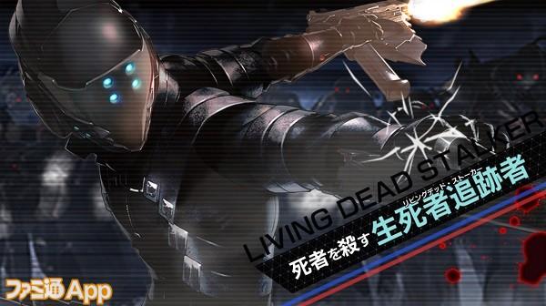 LivingDeadStalker