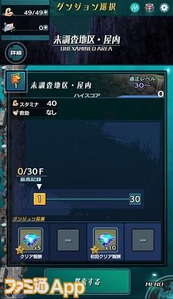 ダンジョン選択画面250_432