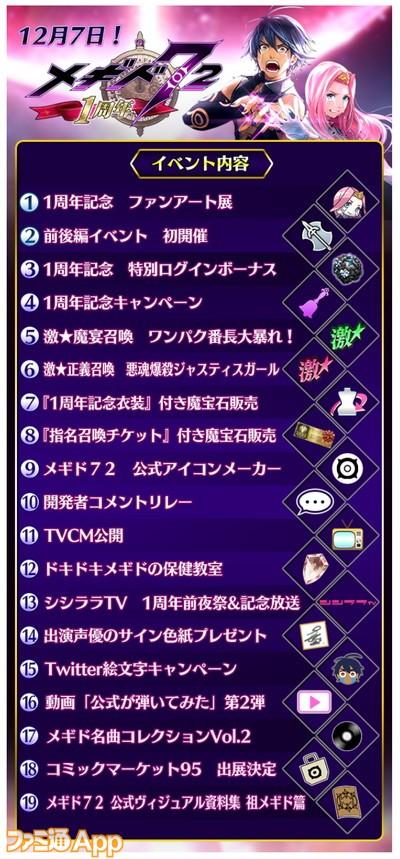 メギド_201812091周年イベント (1)