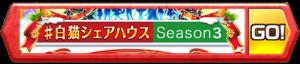 banner_share3_02