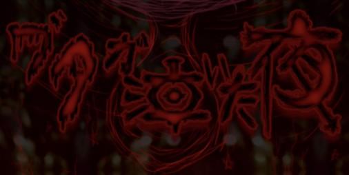 【新作】絶望的な光景から真実を暴け!!トラウマを植え付ける闇系謎解きゲームシリーズ第2弾『ブタが泣いた夜』