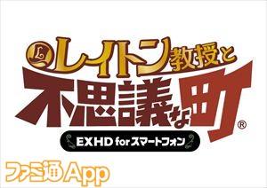 01_『レイトン教授と不思議な町 EXHD for スマートフォン』ロゴ