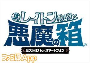 02_『レイトン教授と悪魔の箱 EXHD for スマートフォン』ロゴ