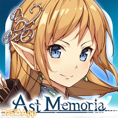 Ast Memoria -アストメモリア- 【旅の記憶】