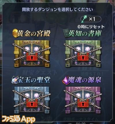 メギド_20181211知っておき10 (6)