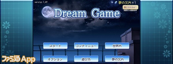 dreamgame001
