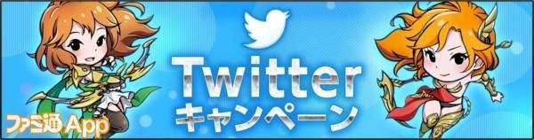 03_Twitterキャンペーン