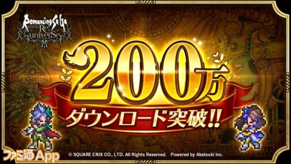 2_【ロマンシング サガ リ・ユニバース】200万DL突破のお知らせ