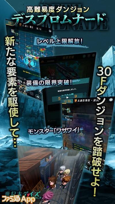 【世紀末デイズ】デスプロメインビジュアル
