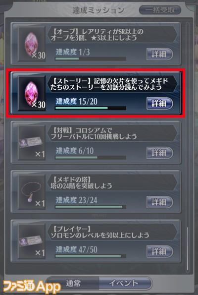 メギド_20181211知っておき10 (13)r