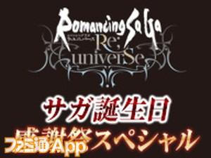 3_【ロマンシング サガ リ・ユニバース】生放送バナー