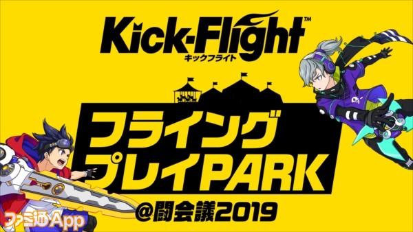 kickflight