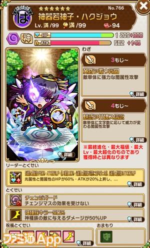 コトダマン_0130_03