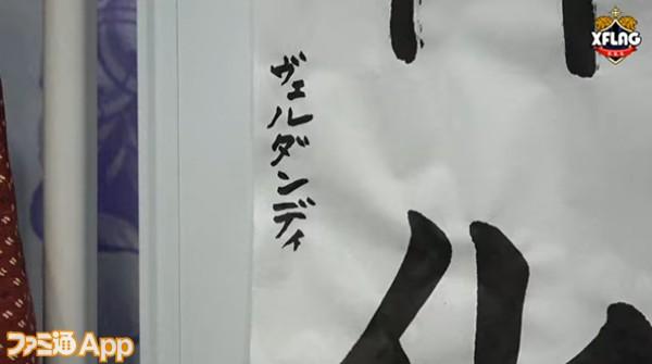 獣神化03