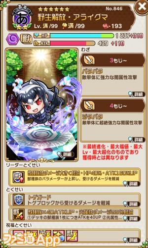 コトダマン_0109_23