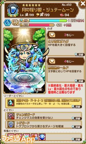 コトダマン_0116_05