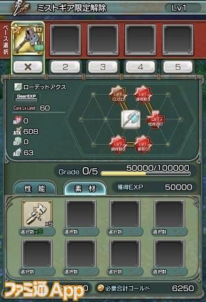 ミストギア武器1