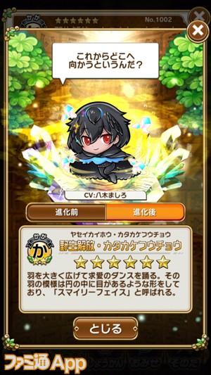 コトダマン_0111_01
