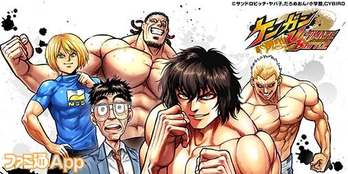 【事前登録】人気漫画『ケンガンアシュラ』がスマホゲームになって登場!1000億円をかけた死闘に挑め!