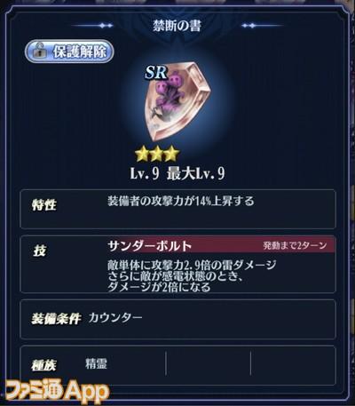 メギド_5章攻略 (9)