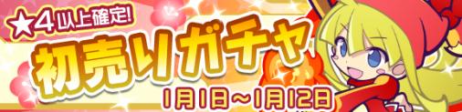 バナー_ぷよフェス