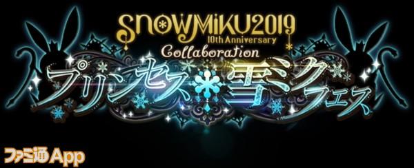 アイテム収集イベント「プリンセス 雪ミクフェス」開催!