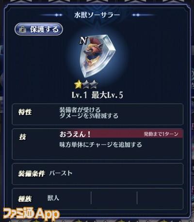 メギド_水獣ソーサラー