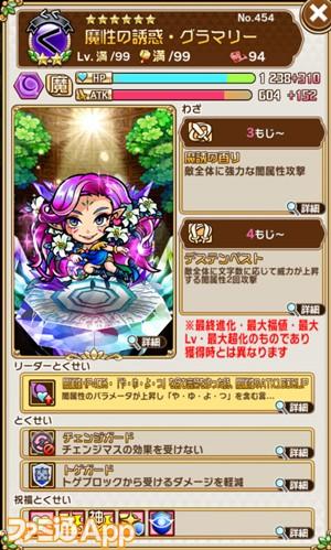 コトダマン_0116_03