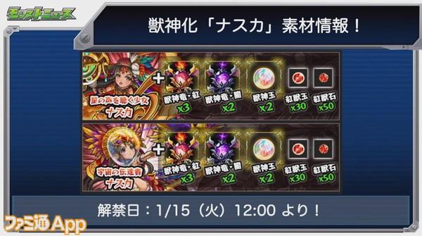 0110モンストニュース044